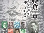 「加藤倉吉 最も多くの「顔」を彫り上げた男」お札と切手の博物館