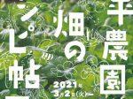 「大平農園と畑のレシピ帖展」世田谷文化生活情報センター 生活工房
