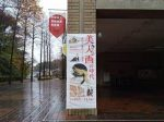 町田市立国際版画美術館-町田市-東京都