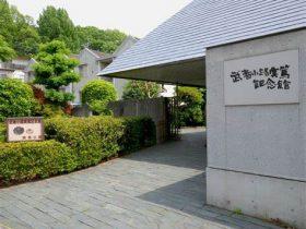 調布市武者小路実篤記念館-調布市-東京都