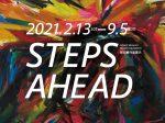「STEPS AHEAD: Recent Acquisitions 新収蔵作品展示」アーティゾン美術館