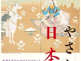 「やさしい日本画―なぜ?を見つける5つのヒント―」富山県美術館