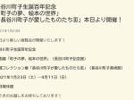 「収蔵コレクション展 長谷川町子が愛したものたちⅢ」長谷川町子美術館