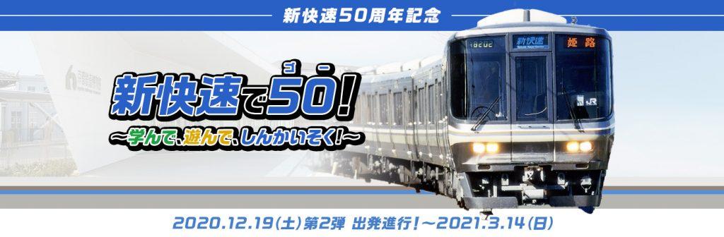 「現在とこれからの新快速」京都鉄道博物館