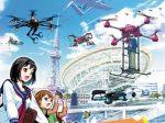 「ドローン前提社会はすぐそこに  ドローンで変わる未来の生活」あいち航空ミュージアム