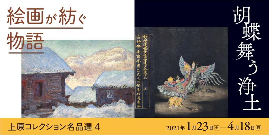 「絵画が紡ぐ物語(近代館)/胡蝶舞う浄土(仏教館)」上原美術館