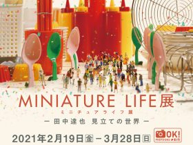 「MINIATURE LIFE展—田中達也 見立ての世界—」福井市美術館(アートラボふくい)