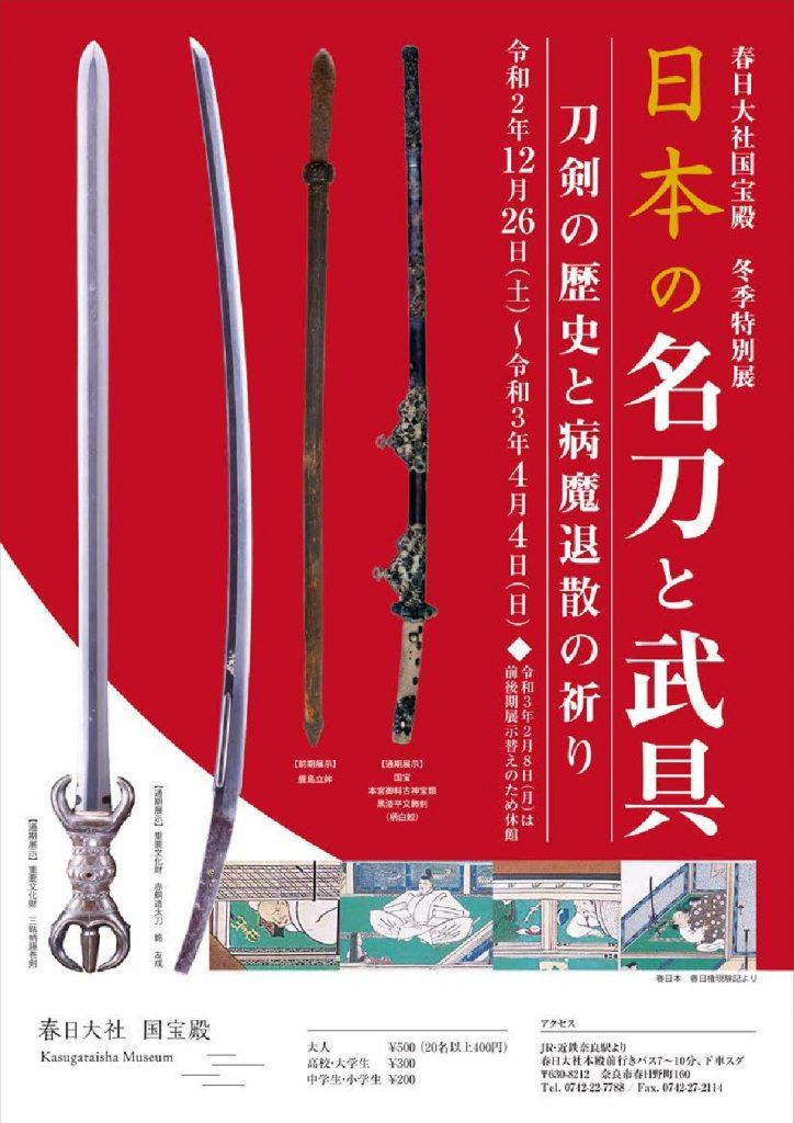「日本の名刀と武具—刀剣の歴史と病魔退散の祈り—」春日大社国宝殿