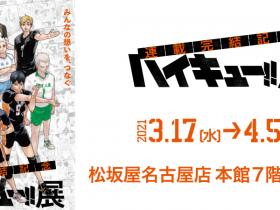 連載完結記念「ハイキュー!!展」松坂屋名古屋店 本館7階大催事場