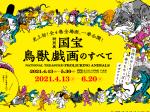 「国宝 鳥獣戯画のすべて」東京国立博物館