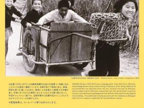 「沖縄美術の流れ(写真)」「子どもの情景」「沖縄美術の流れ」沖縄県立博物館・美術館