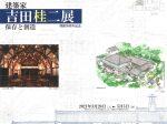 古河歴史博物館 開館30周年記念企画展「建築家 吉田桂二展 ― 保存と創造 ―」古河歴史博物館