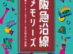 阪急沿線メモリーズ 懐かしき1970~80年代の世界」逸翁美術館
