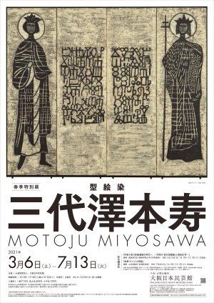 「型絵染 三代澤本寿」大阪日本民芸館