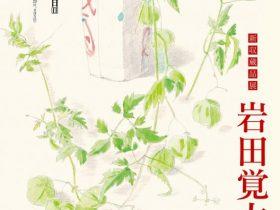 「新収蔵品展 岩田覚太郎の世界」半田市立博物館