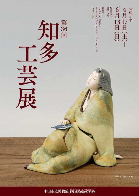 「第36回知多工芸展」半田市立博物館
