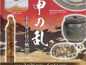 「壬申の乱」岐阜市歴史博物館