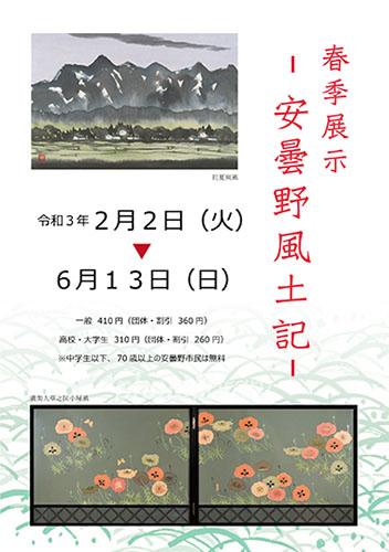 「春季展示 —安曇野風土記—」安曇野高橋節郎記念美術館