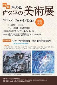 「公募 第35回 佐久平の美術展」佐久市立近代美術館