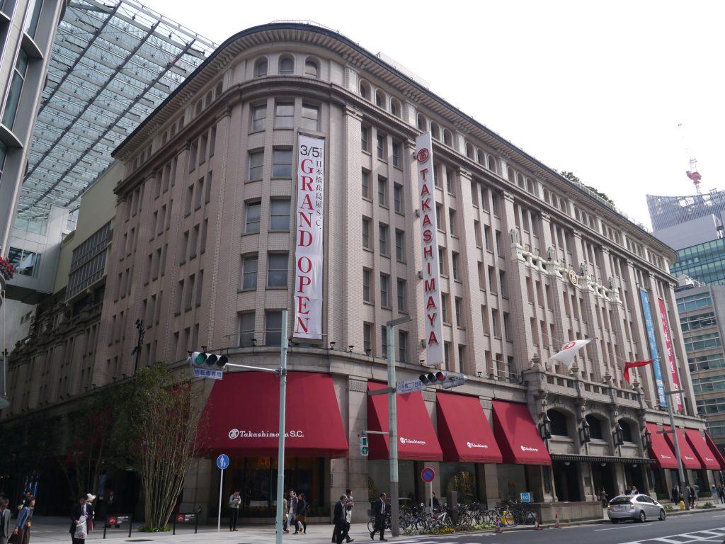 高島屋史料館TOKYO-中央区-東京都