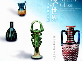 文化交流展示「古代ガラスの世界 − 岡山市立オリエント美術館蔵品展 −」九州国立博物館
