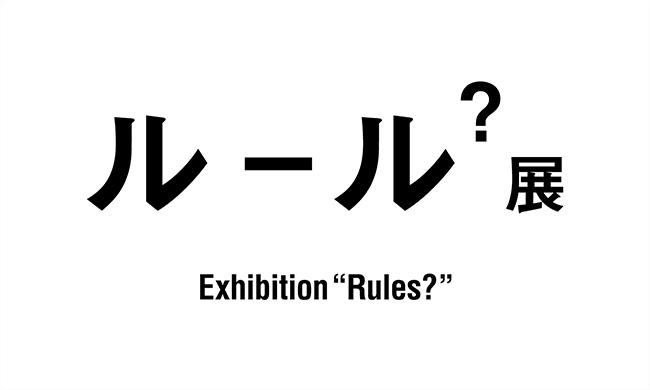 企画展「ルール?展」21_21 DESIGN SIGHT