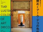 「建物公開2021 艶つやめくアール・デコの色彩」東京都庭園美術館