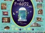 「~小さな窓から大きな世界を~ 礒貝吉紀ドールハウスの魅力」致道博物館