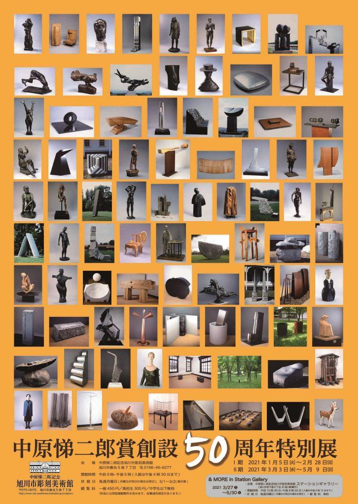 「中原悌二郎賞創設50周年特別展」中原悌二郎記念 旭川市彫刻美術館