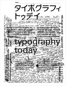 「ヘルムート・シュミット展 タイポグラフィ:トライ トライ トライ」京都dddギャラリー