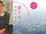 「開館25周年記念 夢をめぐる —絵画の名品より」アサヒビール大山崎山荘美術館