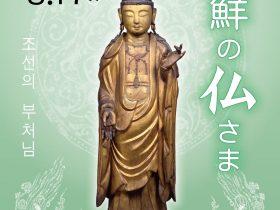 「朝鮮の仏さま」高麗美術館