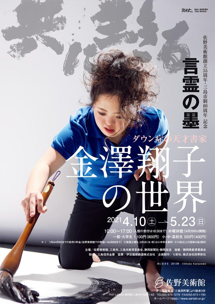 「言霊の墨 金澤翔子の世界」佐野美術館