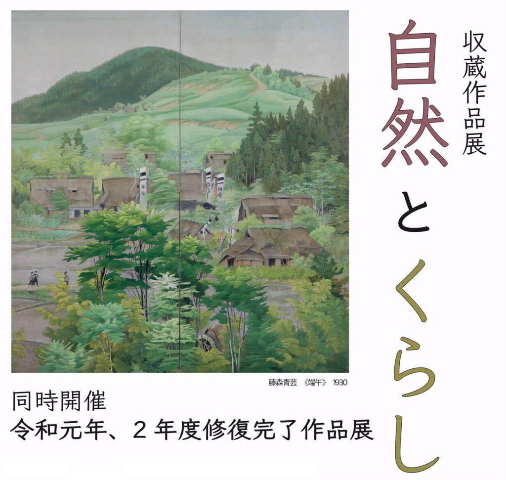 「収蔵作品展 自然とくらし 同時開催:令和元年度・2年度修復完了作品展」諏訪市美術館