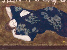 「描かれた肌—石本正 美の視点—」石正美術館