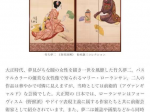 「夢二×ローランサン 乙女の夢はアヴァンギャルド」笠間日動美術館