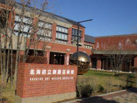 喜多方市美術館-押切-喜多方市-福島県