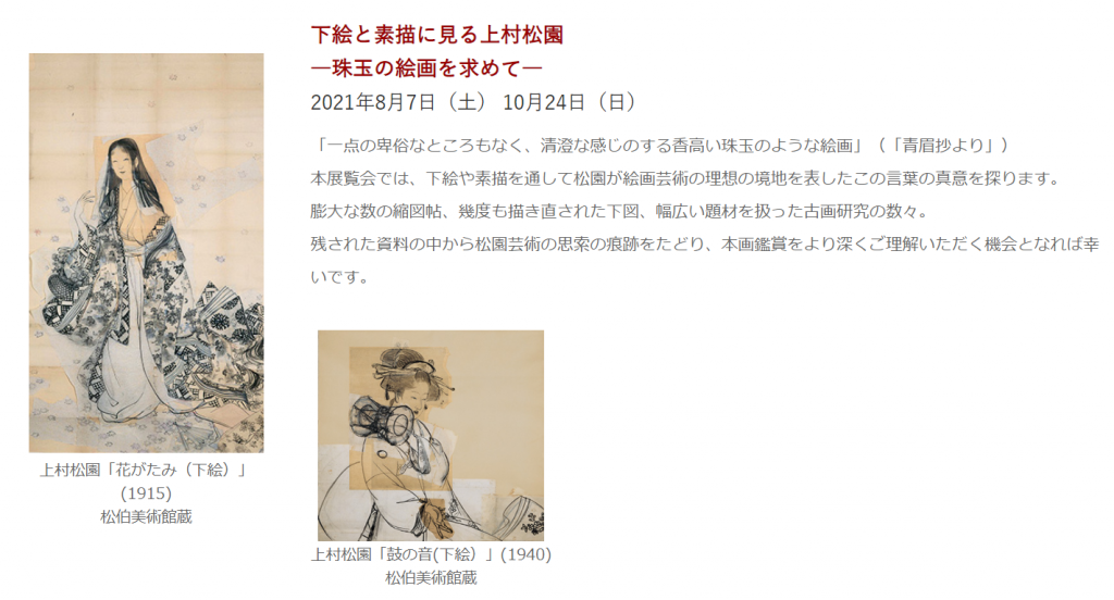 「下絵と素描に見る上村松園―珠玉の絵画を求めて―」松伯美術館