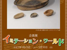 「イミテーション・ワールド」三内丸山遺跡・縄文時遊館
