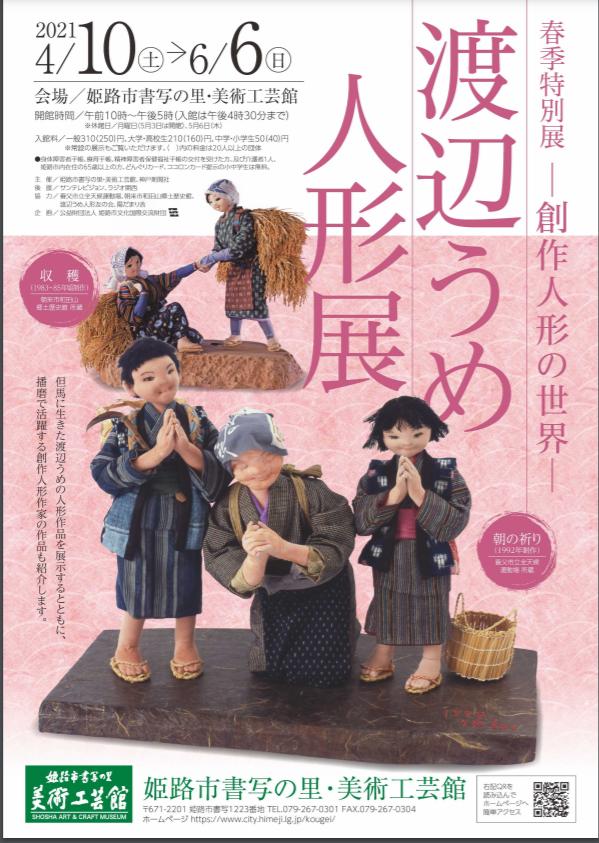 「創作人形の世界 渡辺うめ人形展」姫路市書写の里・美術工芸館