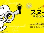 「ピーナッツ生誕70周年記念 スヌーピー タイムカプセル展」大丸ミュージアム・神戸