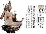 特別展「京(みやこ)の国宝―守り伝える日本のたから―」京都国立博物館 平成知新館