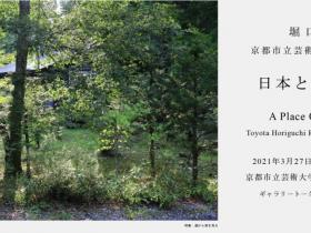 京都市立芸術大学退任記念堀口豊太「日本という場所」京都市立芸術大学ギャラリー@KCUA(アクア)