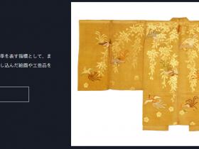 「刻を描く 田渕俊夫」徳川美術館