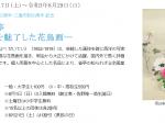 「渡辺省亭―欧米を魅了した花鳥画―」佐野美術館