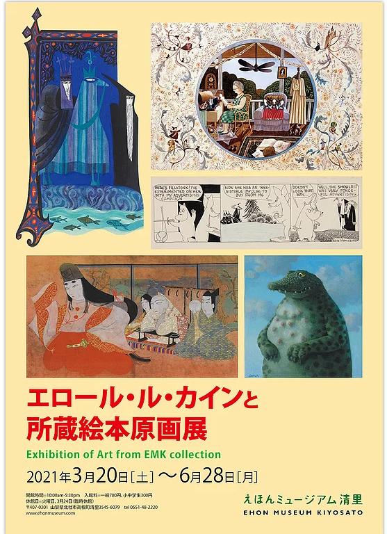 「エロール・ル・カインと所蔵絵本原画展」えほんミュージアム清里