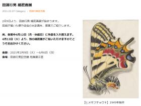 「田淵行男 細密画展」田淵行男記念館