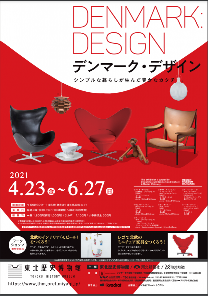 特別展「デンマーク・デザイン」東北歴史博物館