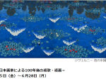 平松礼二館15周年記念展「睡蓮交響曲—日本画家による100年後の返歌・返画—」町立湯河原美術館
