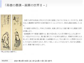 「高僧の墨蹟-画賛の世界Ⅱ-」東北歴史博物館